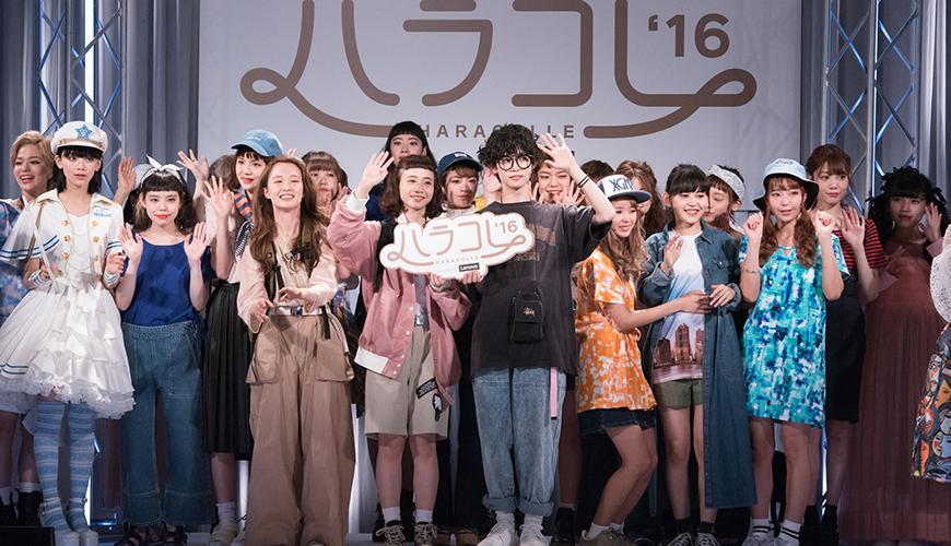 【ハラコレ'16】ファッションショーのルック公開! / X-girl、mer、サントニブンノイチ