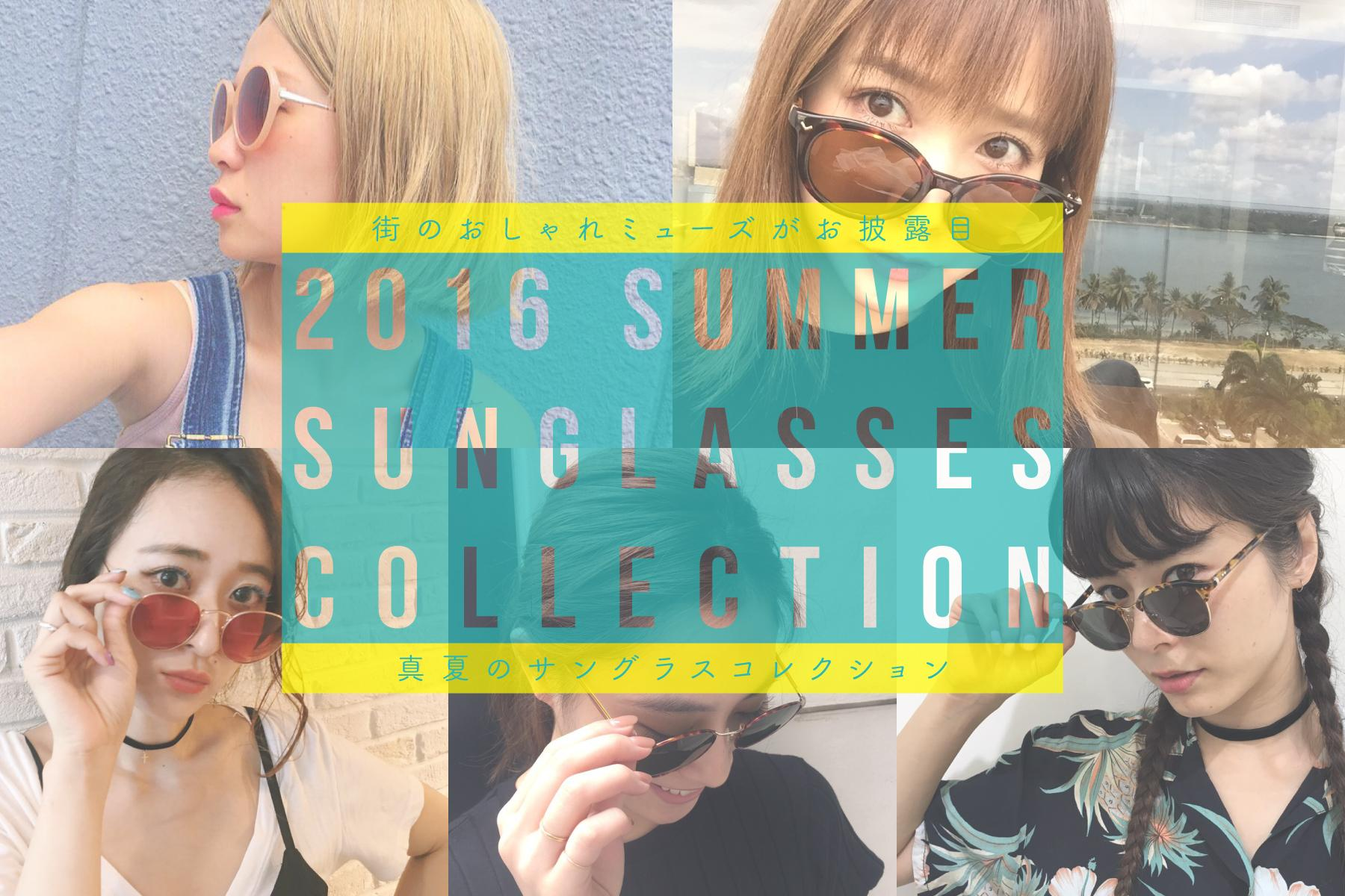 街のおしゃれミューズがお披露目 真夏のサングラスコレクション