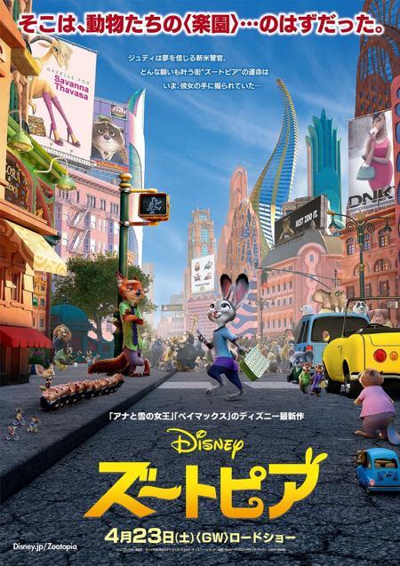 夢を信じるすべての人に贈る感動の物語! ディズニー映画最新作「ズートピア」が 4月23日(土)全国で公開