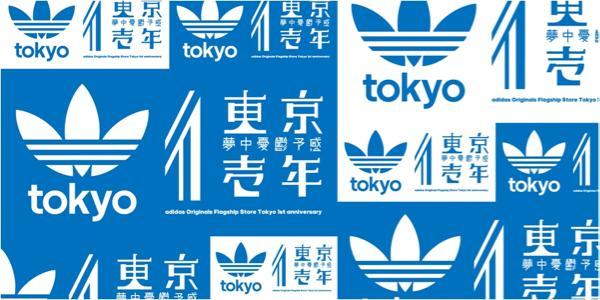 アディダスオリジナルスフラッグシップストア東京1周年記念! ファン必見の限定Tシャツ登場