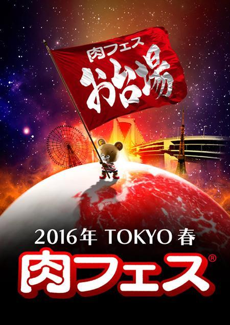 東京初出店多数!GWはお台場・幕張・明治神宮前の関東3エリアで「肉フェス」が開催!