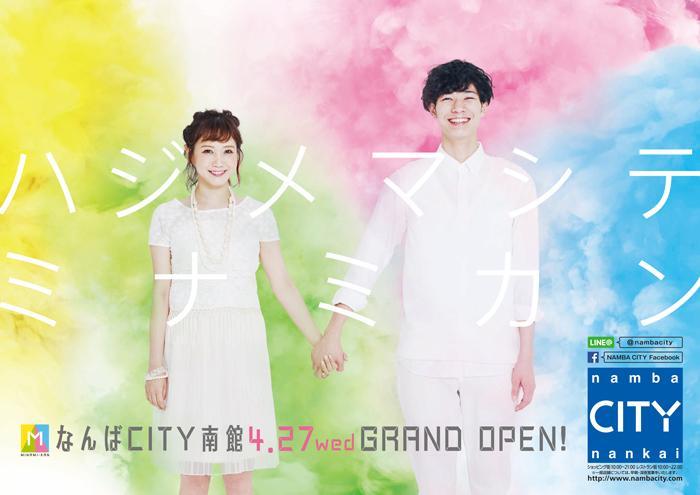 なんばCITY南館がオープン! GWは人気モデル・田中里奈や柴田紗希の来店イベントも