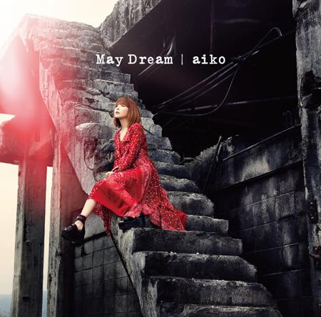 aiko、5月18日発売AL「May Dream」初回盤特典が判明! 購入者対象には限定ポスターもプレゼント!