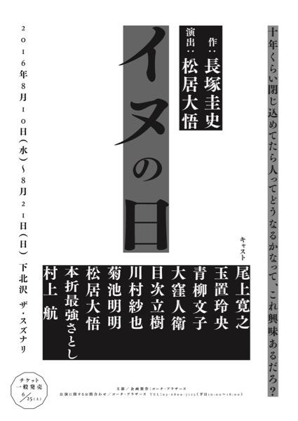 青柳文子も出演! 長塚圭史作の舞台『イヌの日』が8月に下北沢で上演