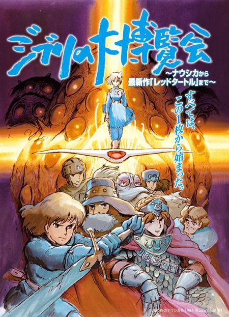 """在六本木举行的""""吉卜力大博览会""""!使用未发布的材料关闭Studio Ghibli的历史"""