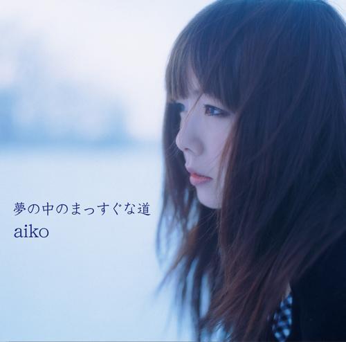 aiko、過去のアルバム全13枚を全曲再録! iTunesで限定配信