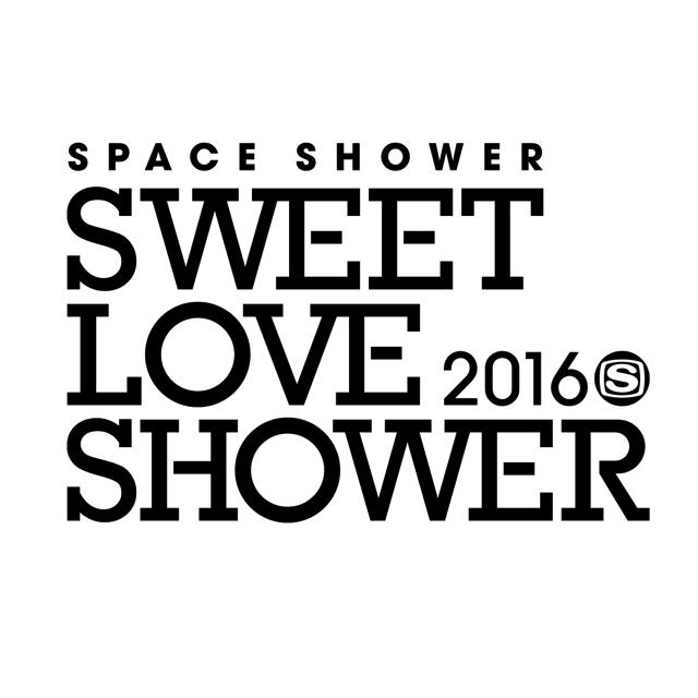 「SWEET LOVE SHOWER 2016」第2弾出演アーティスト解禁! 10-Feet、アジカンなど豪華ラインナップ