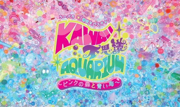不思議でKAWAII、絵本の世界を体験できる! シーパラに増田セバスチャンがコラボアクアリウムが登場