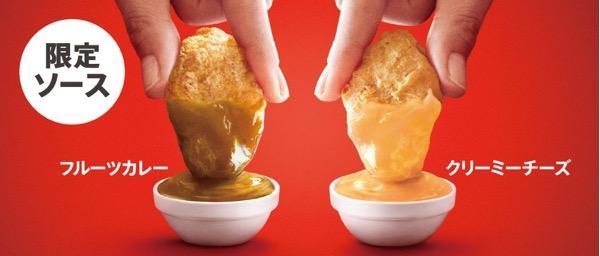 マクドナルドのチキンマックナゲットに、「クリーミーチーズソース」&「フルーツカレーソース」が期間限定発売! 「怪盗ナゲッツ」キャンペーンも開催!