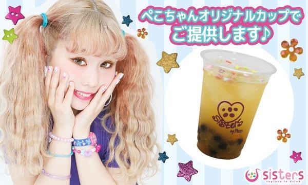 タピオカドリンク専門店「sisters」×人気モデル「ぺこちゃん」コラボ第4弾は、フルーティーな炭酸タピオカドリンク! ぺこちゃんオリジナルステッカーのプレゼントも