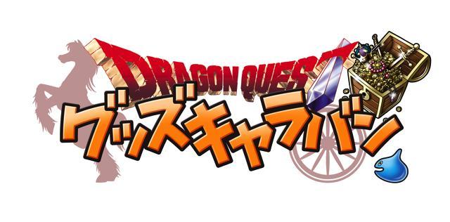 「ドラゴンクエスト グッズキャラバン」がキデイランド原宿に期間限定オープン!