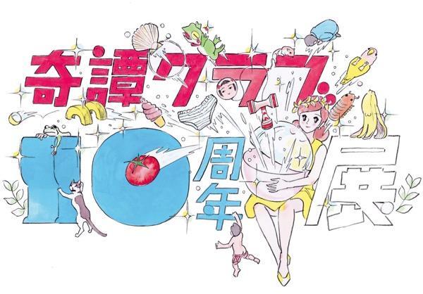 展示総数2,900点! 総ガチャガチャ数130台! 「奇譚クラブ 10周年展」が福岡パルコで開催決定!