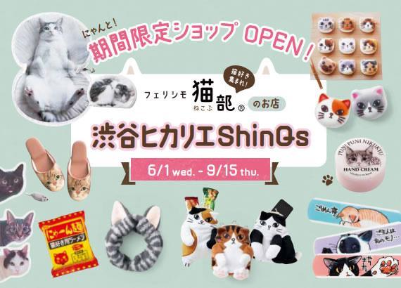 ねこグッズ勢揃い! フェリシモ猫部が、渋谷ヒカリエに期間限定でオープン
