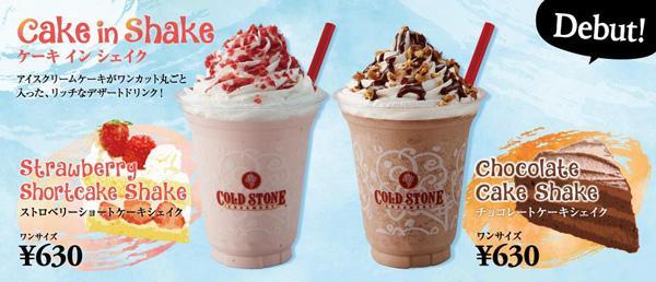 コールド・ストーンの新商品、夏にもぴったりの「飲むケーキ」とは?