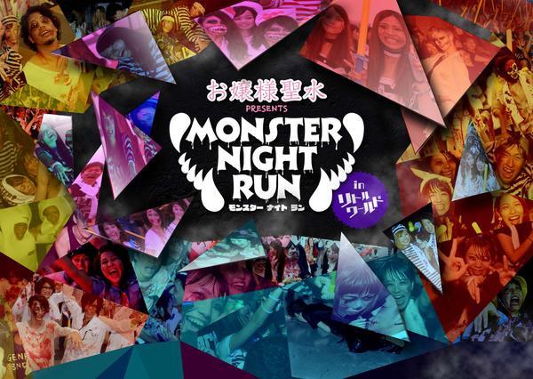 人間で逃げるか? モンスターで追うか? 夏の夜のランフェス「MONSTER NIGHT RUN inリトルワールド」開催