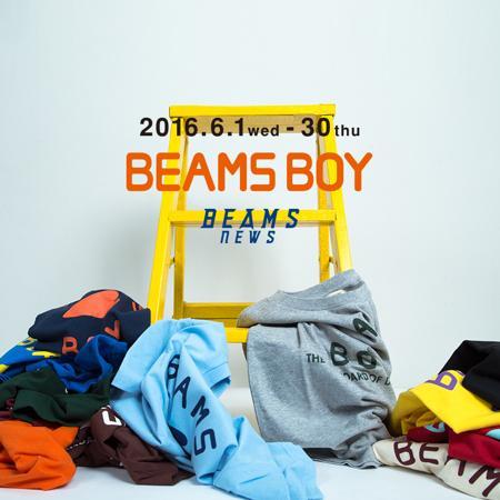 「ビームス ニューズ」に6月1日からBEAMS BOYが登場! 限定アイテムの発売も