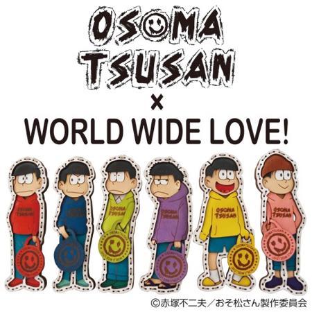 あの6つ子がおしゃれなキーホルダーに変身! 「WORLD WIDE LOVE!」×「おそ松さん」発売