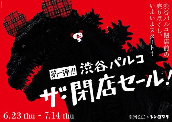 渋谷PARCOにゴジラ襲来!? 渋谷PARCO「ザ・閉店セール!第一弾!!」がいよいよスタート
