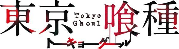 累計1800万部の超人気コミックス「東京喰種トーキョーグール」が実写映画化決定! 公式サイトもオープン