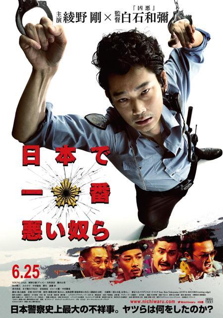 綾野剛が悪事に手を染める…!? 映画「日本で一番悪い奴ら」6月25日公開