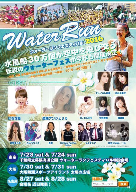 30万個の水風船が飛び交う! 「ウォーターラン2016」が 東京・大阪・名古屋の3都市で開催