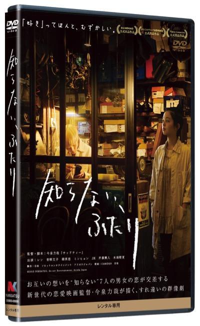 """NU'ESTレン、青柳文子ら出演 – """"好き""""を等身大に描く映画「知らない、ふたり」のDVDが発売"""