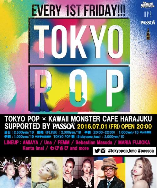 KAWAII MOSNTER CAFEの「非日常感」に酔いしれる! 「TOKYO POP」が7月1日に開催 – 特別ご招待も!