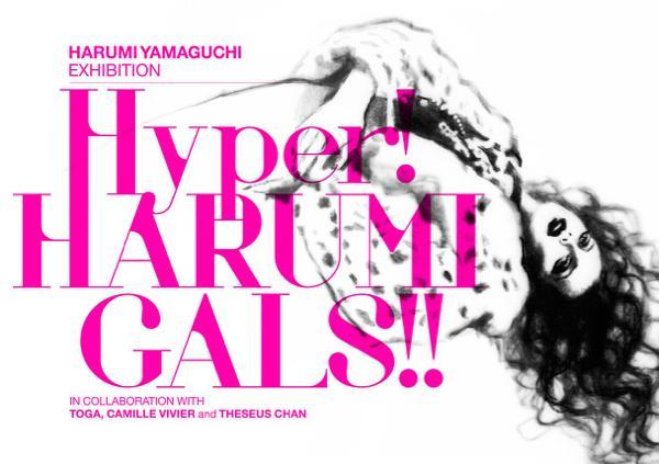 HARUMI GALSが渋谷パルコに集結! 伝説のイラストレーター山口はるみの個展が開催