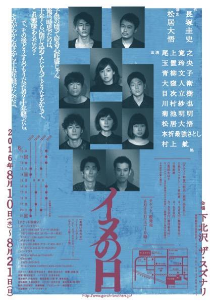 松居大悟演出、青柳文子出演。舞台「イヌの日」チケット一般発売開始!