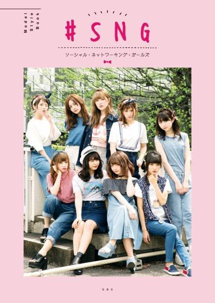 柴田ひかり、松本鈴香、小澤しぇいんも登場! SNSで人気のモデルが詰まった本「#SNG」発売