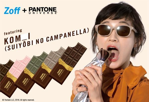 「Zoff+PANTONE UNIVERSE™」の第2弾は、チョコレートをイメージしたサングラス♪