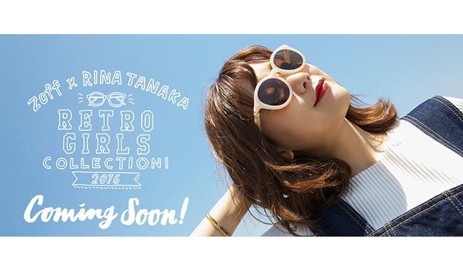"""田中里奈がプロデュース! Zoff×RINA TANAKA""""RETRO GIRLS COLLECTION 2016""""は、初のサングラスコレクション!"""