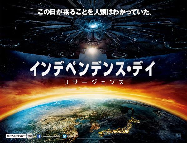 人類vs侵略者の決戦再び! 「INDEPENDENCE DAY: RESURGENCE」