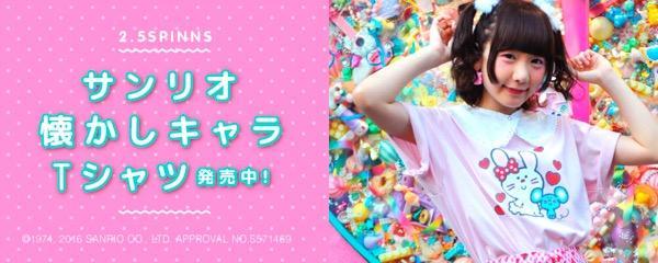 サンリオの懐かしキャラがTシャツになって大集合!「2.5SPINNS」にて絶賛発売中!!