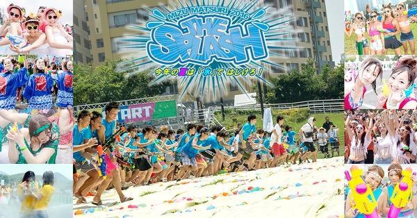 水を浴びまくれ! 真夏の水の祭典「MIZUMATSURI The SPLASH」開催!