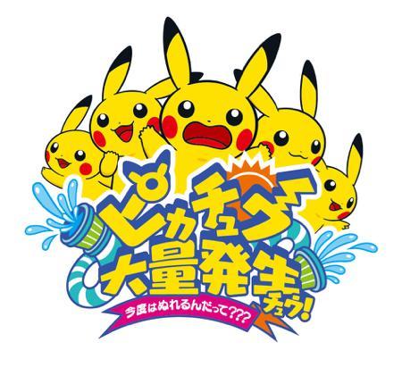 横浜に1,000匹のピカチュウが発生! パレードやずぶぬれスプラッシュショーも開催