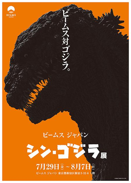 ビームス対ゴジラ! 7月29日より『シン・ゴジラ』展開催