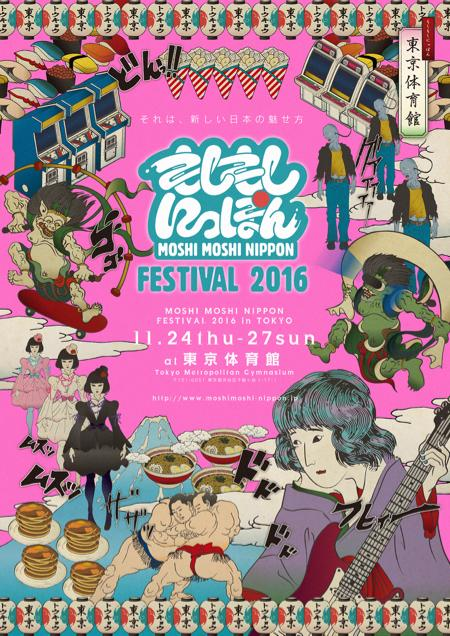 ジャパニーズポップカルチャーの祭典「MOSHI MOSHI NIPPON FESTIVAL 2016」今年は4日間開催!