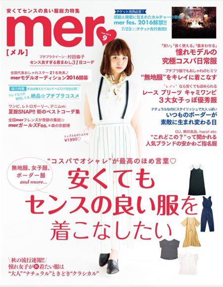 mer9月号は「安くてもセンスの良い着こなし大特集」! 表紙は人気モデルの村田倫子