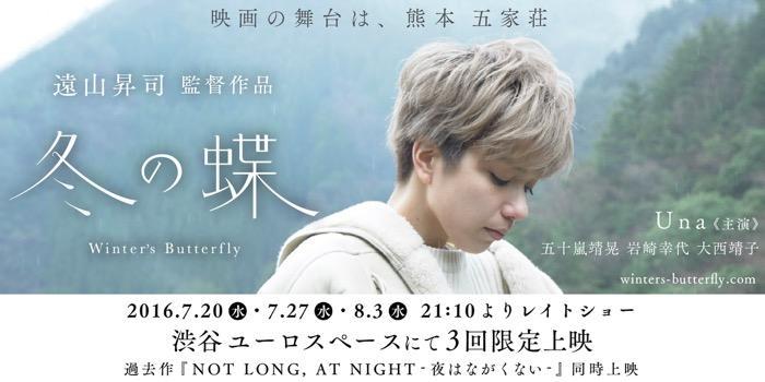 映画「冬の蝶」でUnaが映画デビュー! が渋谷ユーロスペースにて3回限定上映が決定