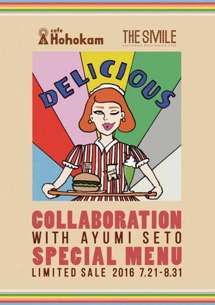 瀬戸あゆみが書籍「My 7Colors」発売を記念してホホカムとコラボ! 7つのコラボメニューや展示、来店イベントも!