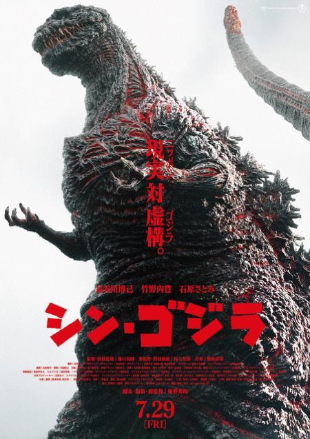 伝説の怪獣映画がスクリーンに蘇る! 「シン・ゴジラ」いよいよ公開