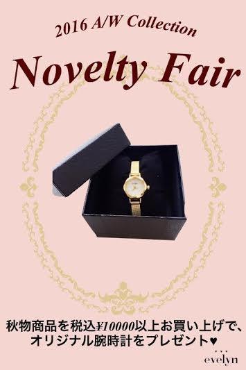 乙女心くすぐりまくりの人気ブランド「evelyn」にて秋物1万円以上購入でオリジナル腕時計プレゼント!