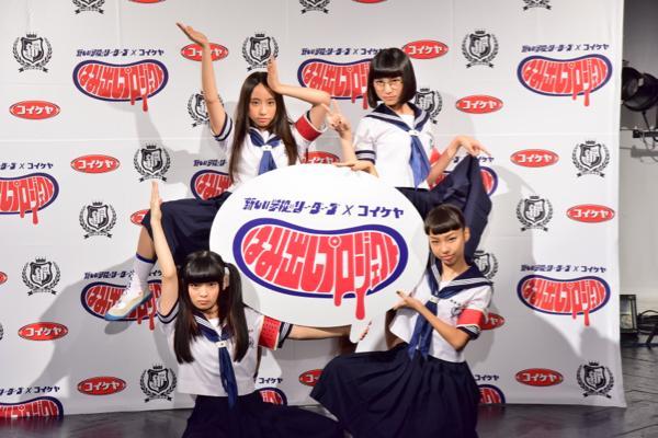 新しい学校のリーダーズ×コイケヤ「はみ出しプロジェクト」が発足! 新曲MVには豪華ゲストが出演