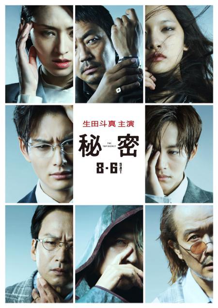 生田斗真&岡田将生のW主演! 映画「秘密 THE TOP SECRET」が8月6日公開