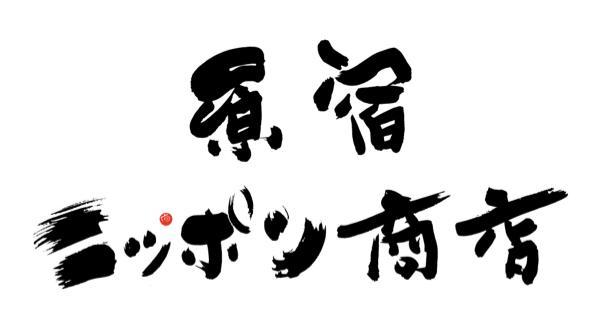 見た目も可愛い和スイーツ♡ 日本全国各地の逸品を集めた「原宿ニッポン商店」が原宿にオープン