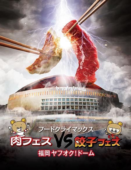 「肉フェス」と「餃子フェス」が同時開催!? 9月1日より福岡ヤフオク! ドームで 「フードクライマックス」幕開け!!