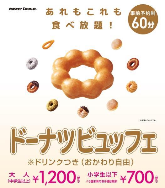 ドーナツやパイが食べ放題!! ミスドの「ドーナツビュッフェ」が8月1日よりスタート!