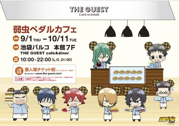 アニメ「弱虫ペダル」のコラボカフェが池袋パルコに期間限定オープン!