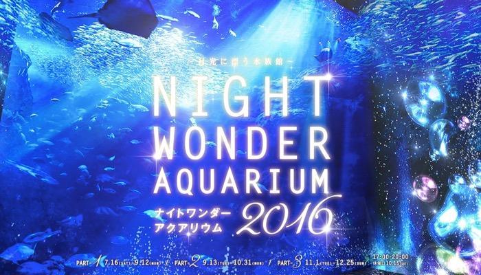 夏の夜デートは、月光に漂う水族館で決まり♡  新江ノ島水族館で開催中の「ナイトワンダーアクアリウム」で、神秘的な夜の海を体感!